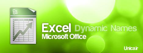 آموزش نرم افزار اکسل Excel - نام پویا