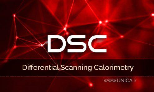 آنالیز حرارتی DSC سایت یونیکا
