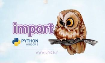 دستور import در پایتون سایت یونیکا